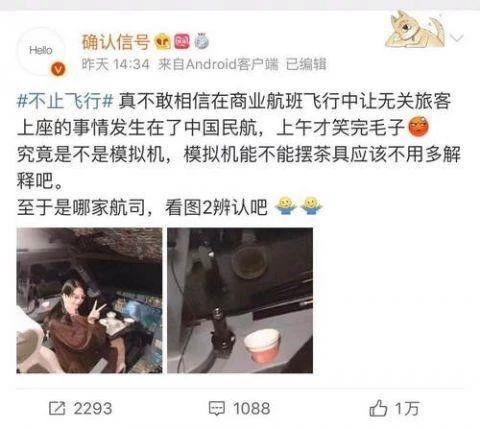 <b>女乘客进入客机驾驶舱 桂林航空:涉事机长终身停飞</b>