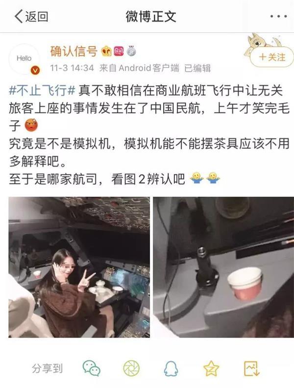 桂林航空一机长终身停飞!起因系一女乘客秀了张照片