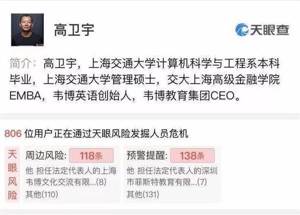 """韦博英语""""爆雷""""后 VIPKID、深圳新东方等多家机构""""接盘"""""""