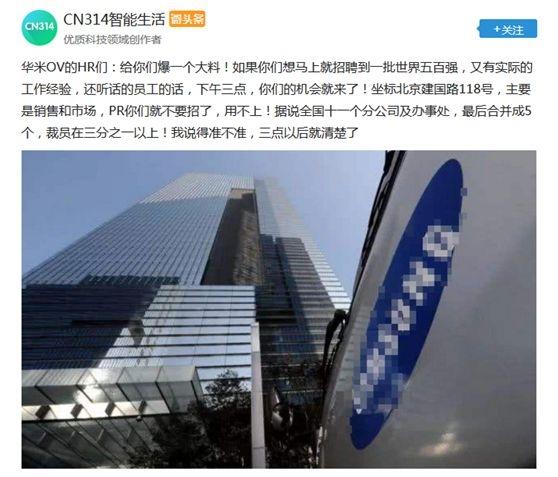三星中国大裁员?母公司三季度净利腰斩 9月关闭中国最后一家工厂…公司有最新回应!