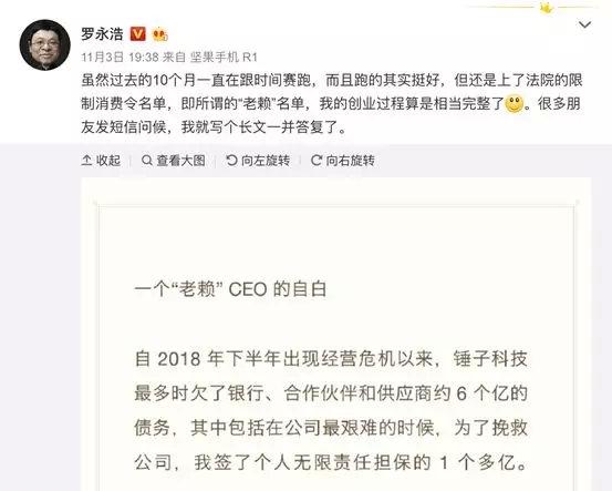 """罗永浩成""""老赖""""被限制消费 欲""""卖艺""""还债被区块链项目争抢"""