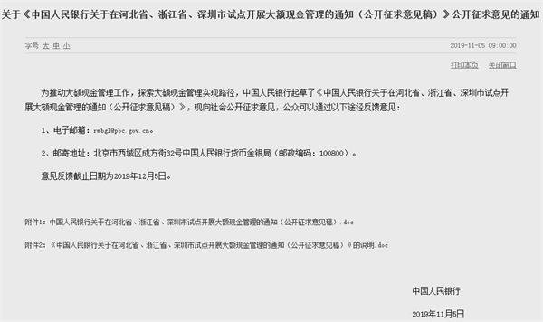 央行:拟在河北浙江深圳试点大额现金管理 对公账户起点50万