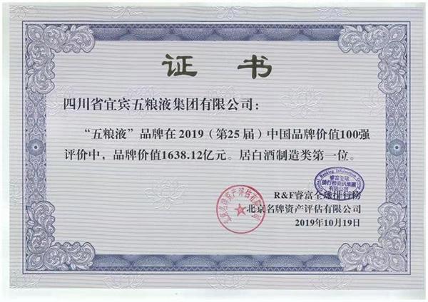2019中国品牌价值100强揭晓 五粮液连续25年蝉联白酒制造类第一