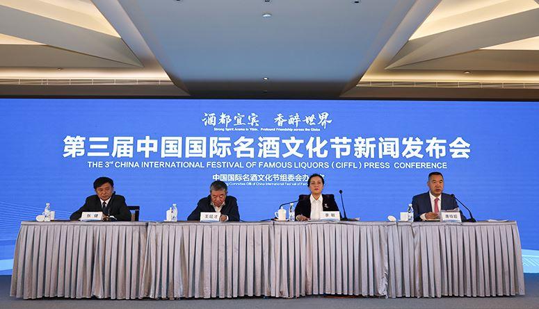 <b>第三届中国国际名酒文化节新闻发布会在成都举行</b>