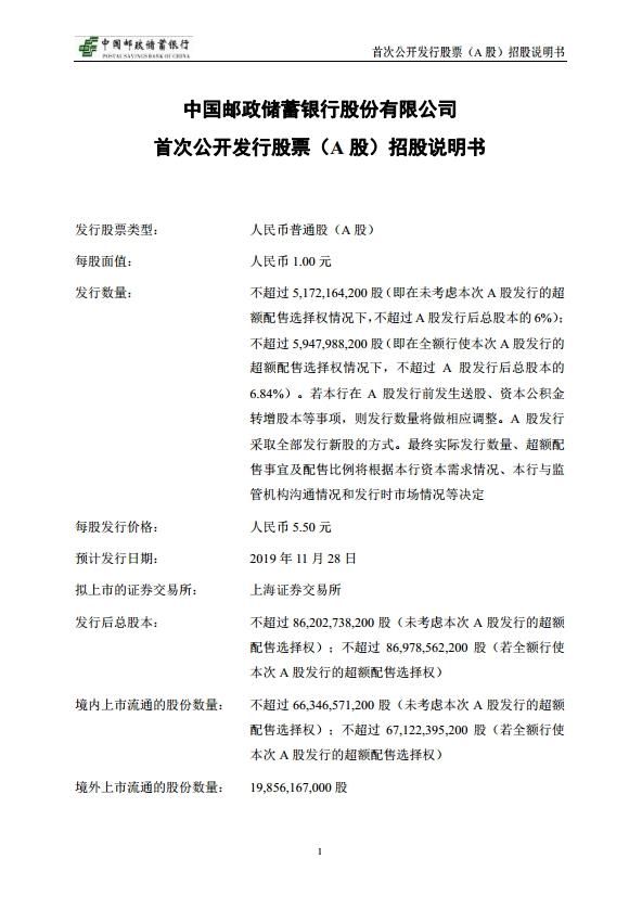 邮储银行A股申购按规定递延三周 券商人士:属行业惯例