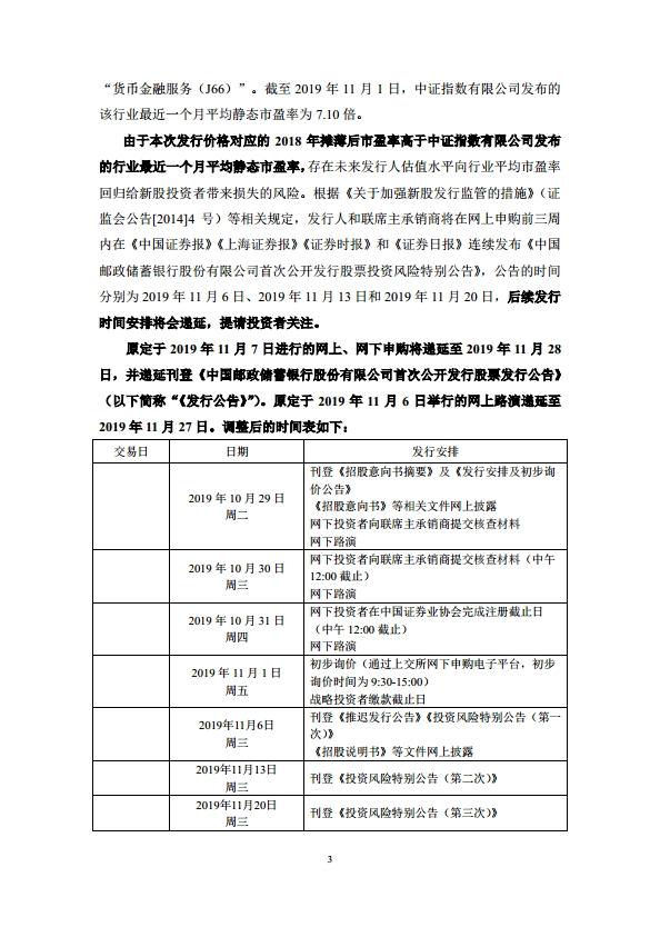 邮储银行A股申购按划定递延三周 券商人士:属行业通例