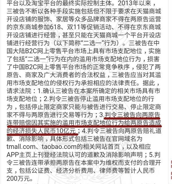 """震惊10亿网民!""""三大门派""""围攻天猫:腾讯系出手了!"""