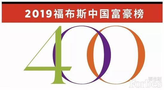 福布斯发布中国富豪榜 二马拉动中国财富逆风前行