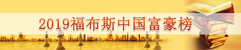 2019福布斯中國富豪榜