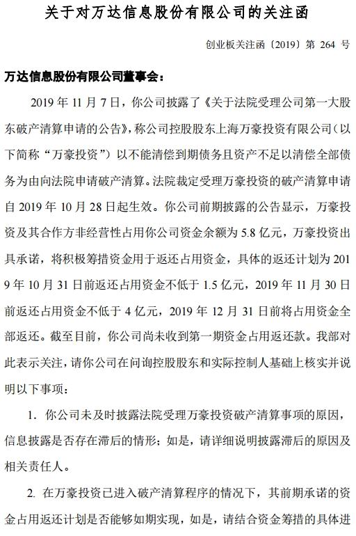万达信息:中国人寿及其一致行感人成公司大股东_Sunbet 第3张