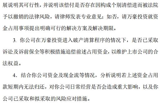 万达信息:中国人寿及其一致行感人成公司大股东_Sunbet 第4张