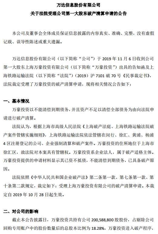 万达信息:中国人寿及其一致行感人成公司大股东_Sunbet 第5张