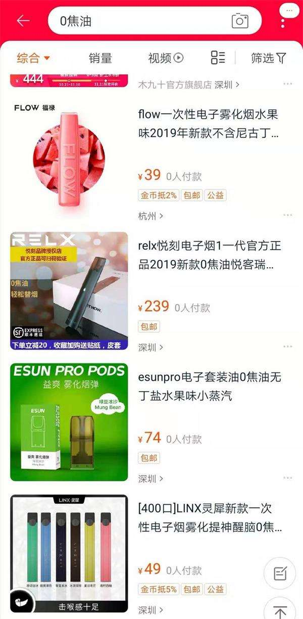 淘宝上搜索0焦油,依然会出现电子烟产品。