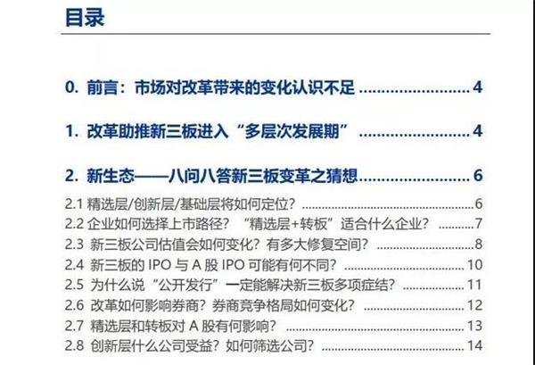 """新三板小IPO与A股IPO有何区别?——新三板改革""""八大猜想""""!"""