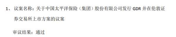 【601601千股千评】中国太保股票最近怎么样601601千股千评2019年11月11日