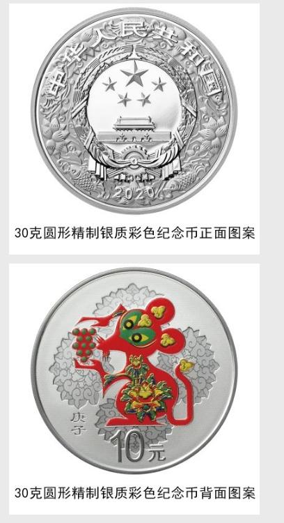 人民银行定于11月18日发行2020中国庚子(鼠)年纪念币