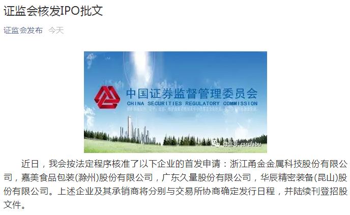 证监会今日核发4家企业IPO批文