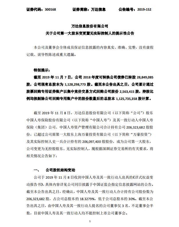 万达信息:中国人寿及其一致行感人成公司大股东_Sunbet 第1张