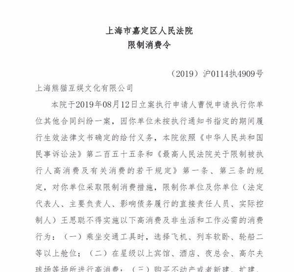 突发!王思聪被限制消费不能坐飞机!3天前被列为被执行人 身家63亿起底投融版图