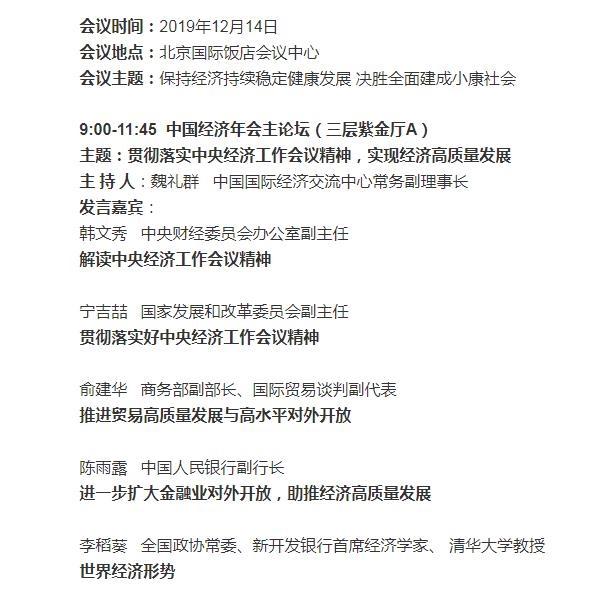 预告:中财办副主任将于中国经济年会上解读中央经济工作会议精神