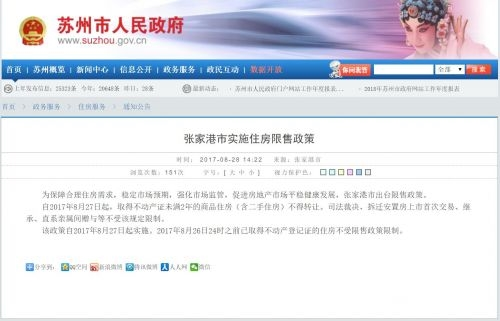 图片来源:苏州市人民政府