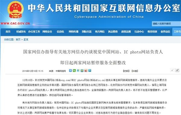 hg0088会员网:视觉中国再遭整改 或涉境外消息协作!上次整改换来三个跌停 这些