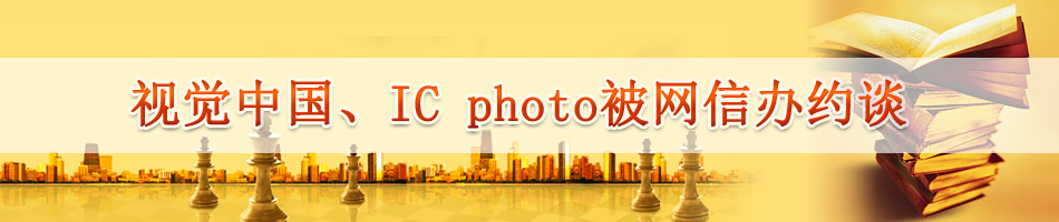 视觉中国、IC photo被网信办约谈
