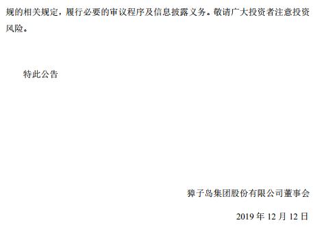 余姚网:獐子岛:向参股公司供应一年期不超2800万元乞贷 现在还没有收回