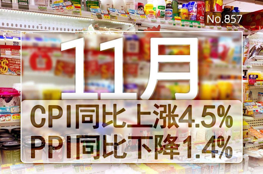 [图片专题857]图说:11月份CPI同比上涨4.5% PPI同比下降1.4%