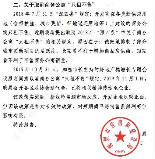 """新余信息港:深圳住建局:作废商务公寓""""只租不售""""不意味放松调控"""