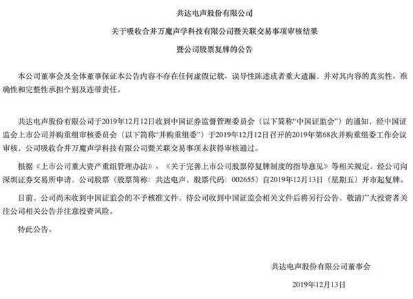 """""""牛股""""出现""""黑天鹅"""" 33.6亿收购TWS耳机公司被否!爆炒资金或被闷杀!"""