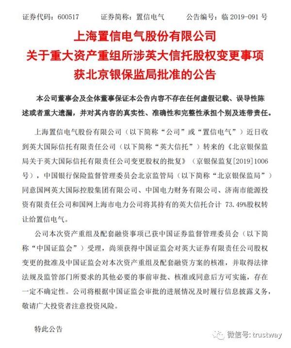 英大信托曲线上市再进一步!73.49%股权转让给置信电气获北京银保监局批准