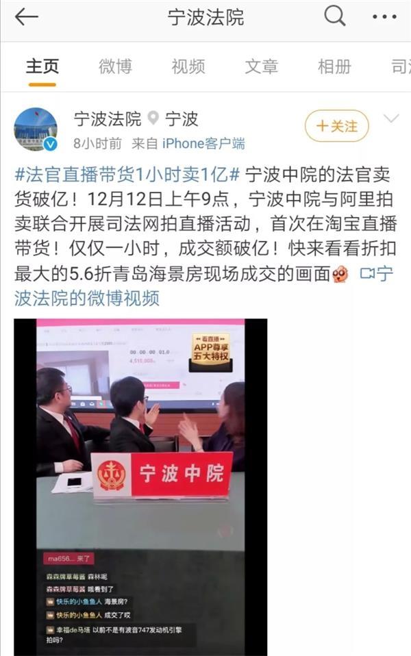 """法官直播带货火了 一小时狂卖1亿!网友:""""李佳琦都要失业了"""""""