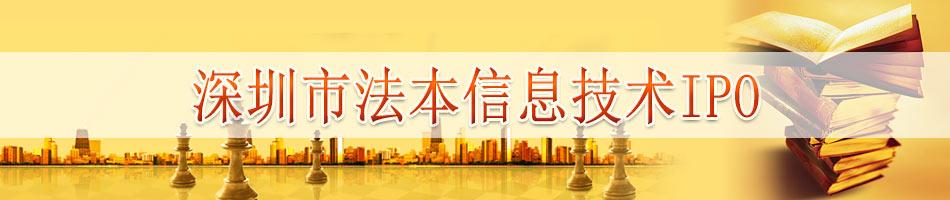 深圳市法本信息技术IPO