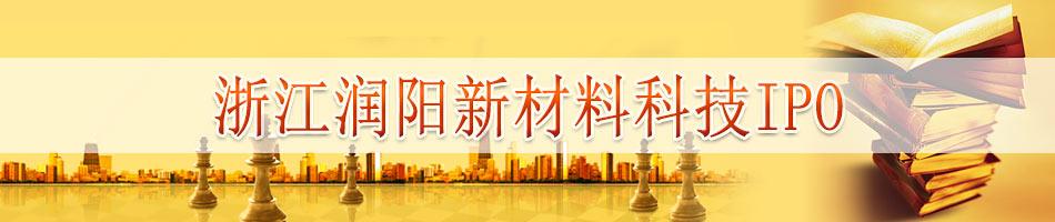浙江润阳新材料科技IPO