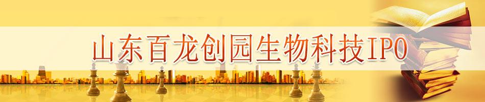 山东百龙创园生物科技IPO