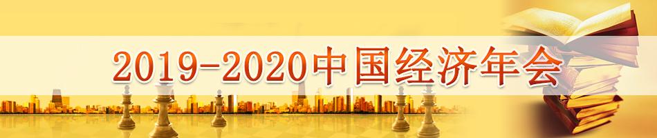 2019-2020中国经济年会