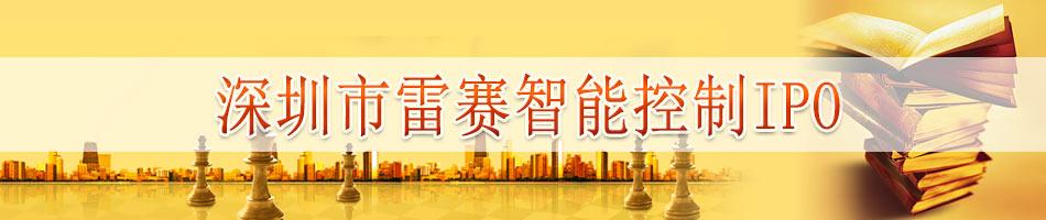 深圳市雷赛智能控制IPO