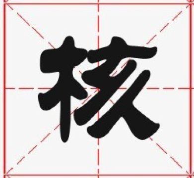 2019年A股十大年度汉字