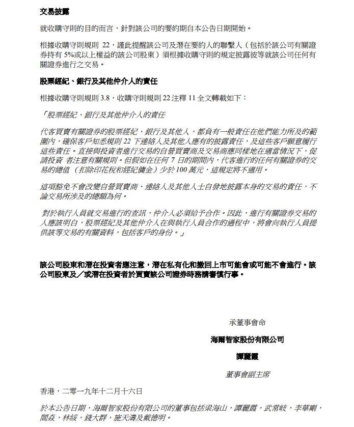 海尔电器:控股股东正在讨论私有化计划 明日复牌:温州新闻网