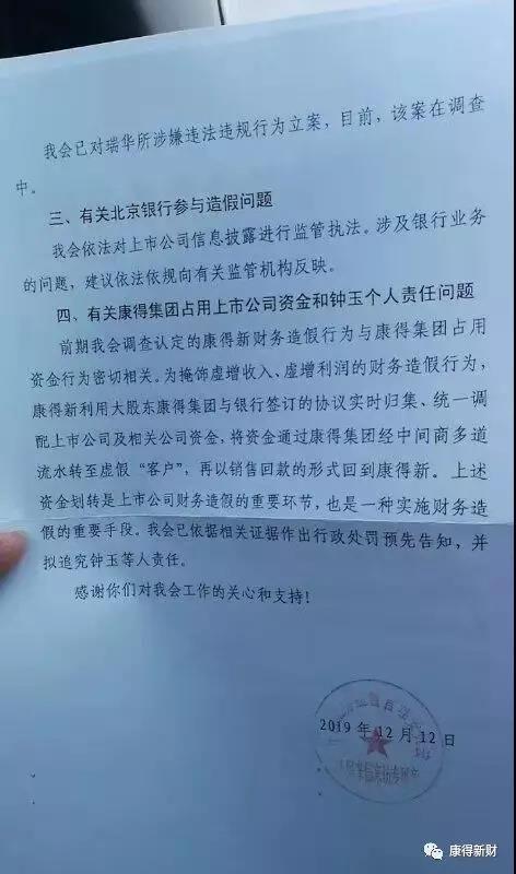 菠菜免费发布站:*ST康得:实控人钟玉因涉嫌犯法被执行拘系  1 第3张
