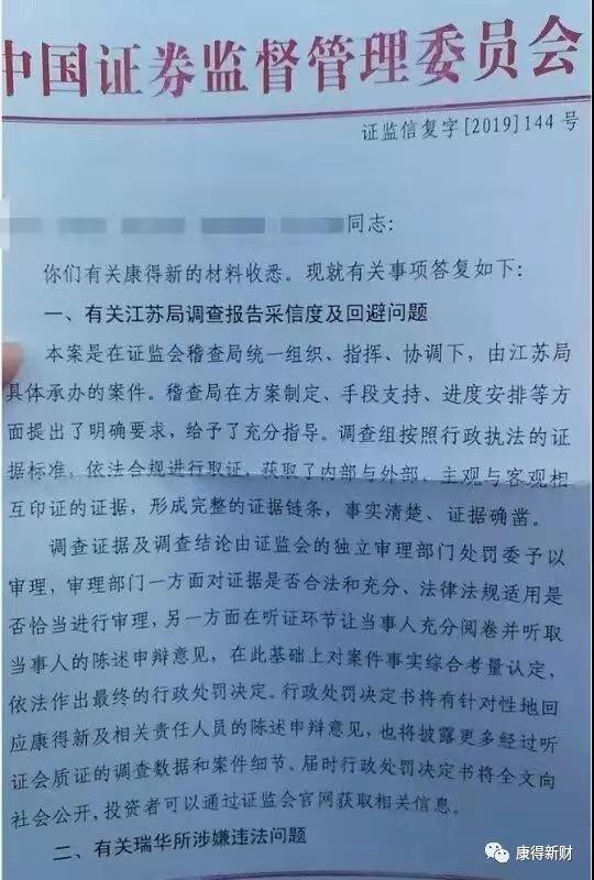 菠菜免费发布站:*ST康得:实控人钟玉因涉嫌犯法被执行拘系  1 第2张