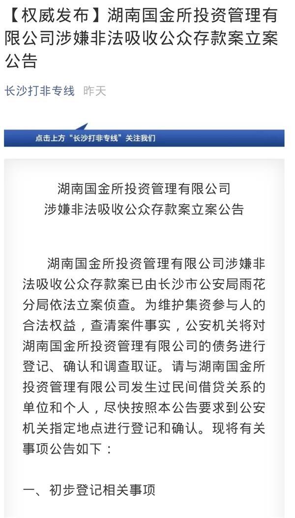 又一家P2P出事 湖南国金所涉嫌非法吸收公众存款被立案侦查