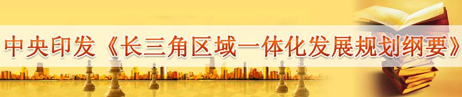 中央印发《长江三角洲区域一体化发展规划纲要》