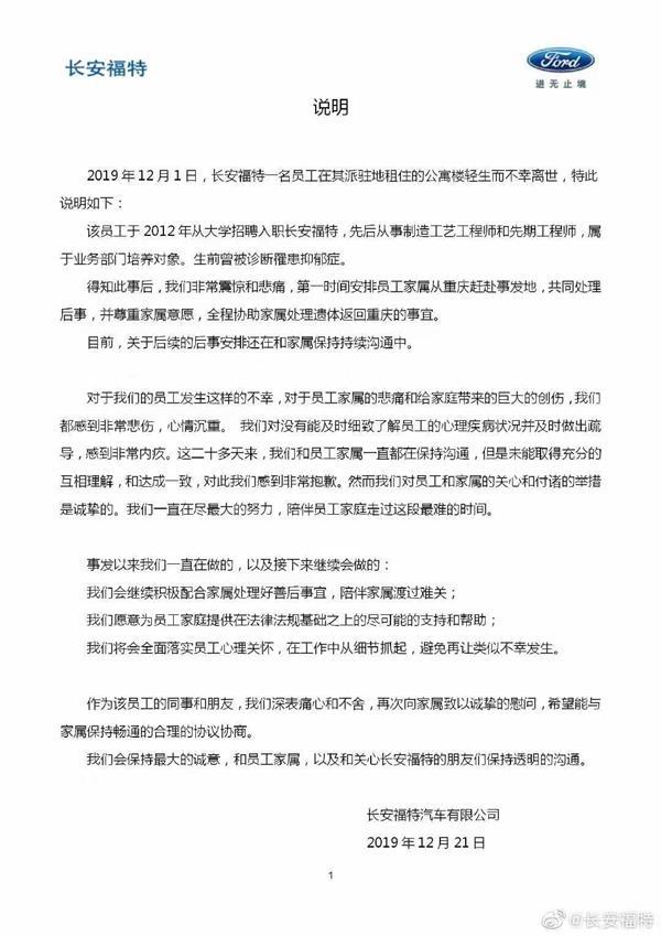今日股市行情分析_长安福特30岁工程师坠亡曾患抑郁症 家属:120个工作群消息看不完插图(7)