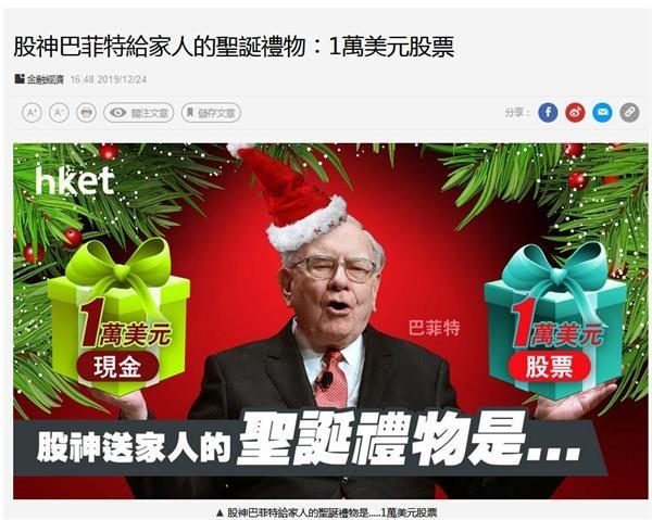 """揭秘大佬圣诞节礼物:""""股神""""赠家人股票 盖茨定制大礼包"""