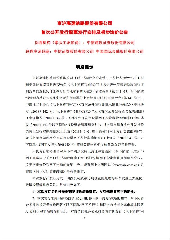 京沪高铁:网下发行申购日与网上申购日同为2020年1月6日