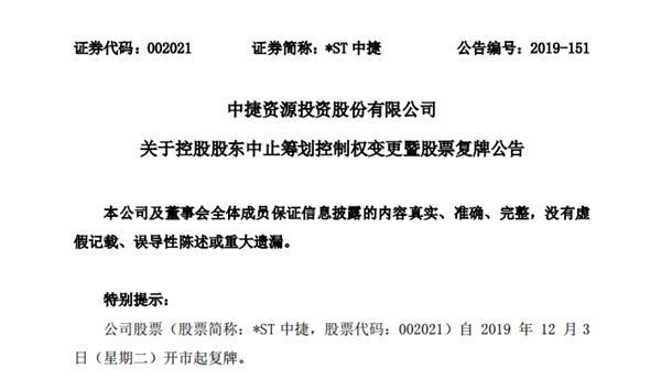 """辽源公众信息网:ST股团体涨停!有个股已收7个涨停板 又想""""炒壳""""?_Sunbet  1 第5张"""