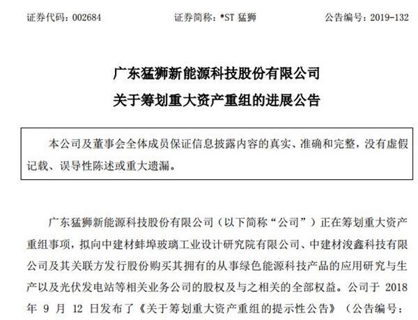 """辽源公众信息网:ST股团体涨停!有个股已收7个涨停板 又想""""炒壳""""?_Sunbet  1 第7张"""