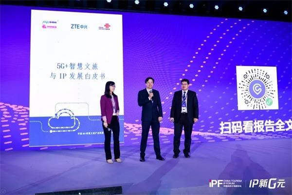 中兴通讯加入5G+智慧文旅产业联盟并联合首发《5G+智慧文旅与IP发展白皮书》